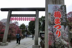 香取神社 鳥居と梅まつり看板