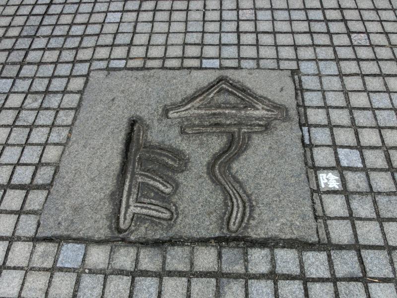 陰の象形文字