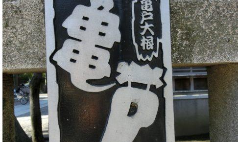 亀戸にあった看板