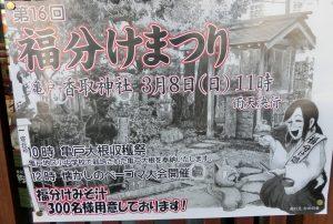 福分け祭りポスター