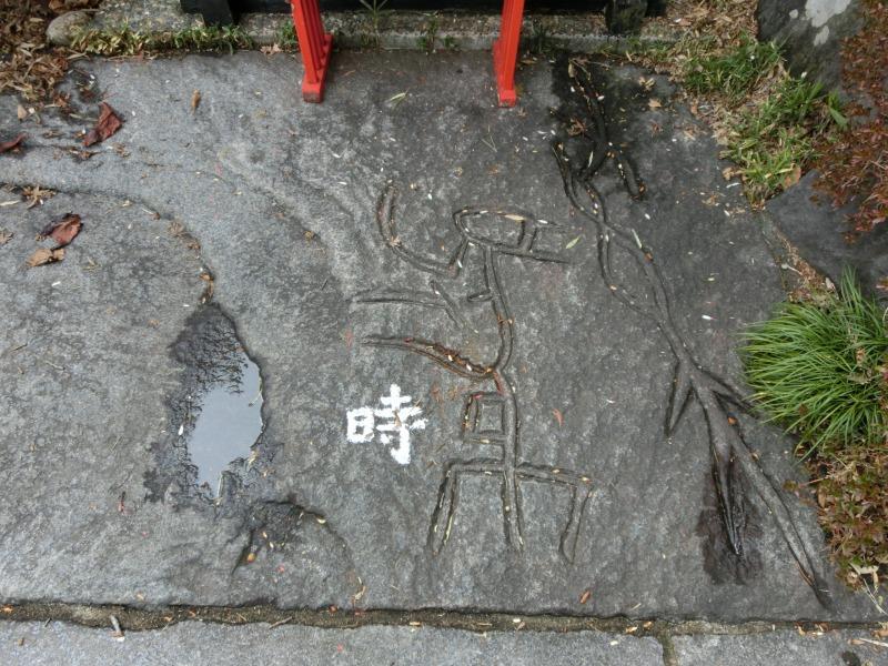 時の象形文字
