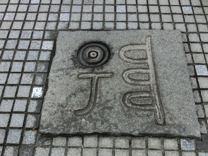 陽の象形文字