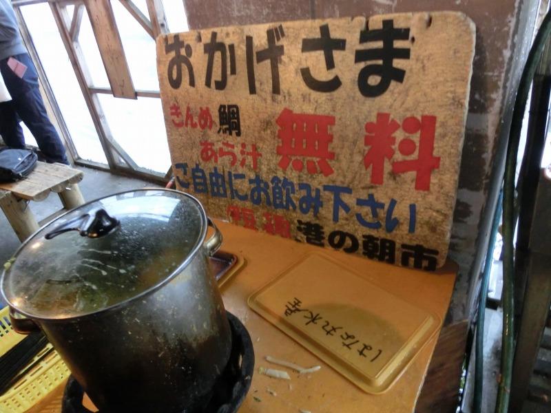 金目鯛の味噌汁
