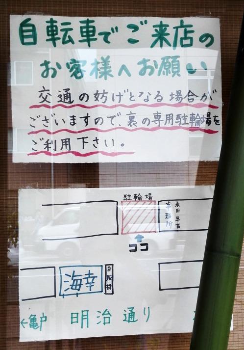 駐車場の貼り紙