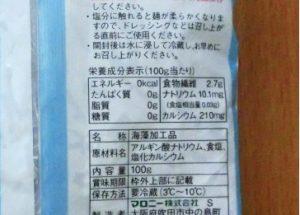 海藻麺成分表示