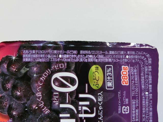 果汁ゼリーの成分表示
