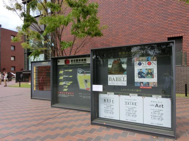 東京都美術館入り口へ