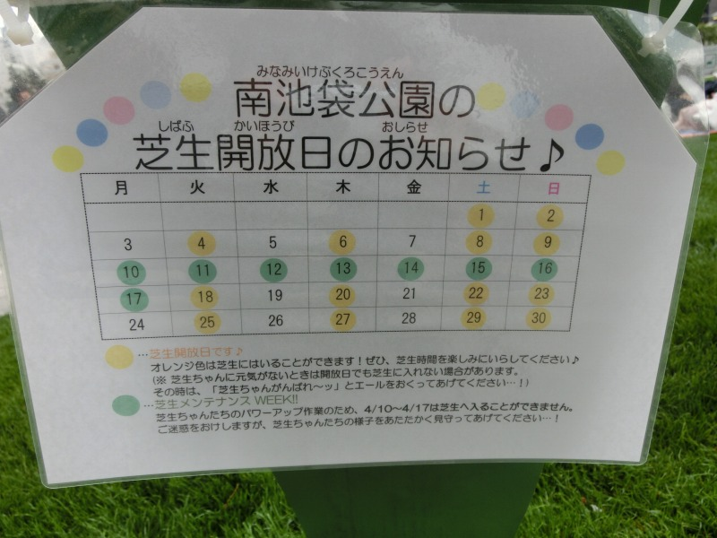 芝生開放日のお知らせ