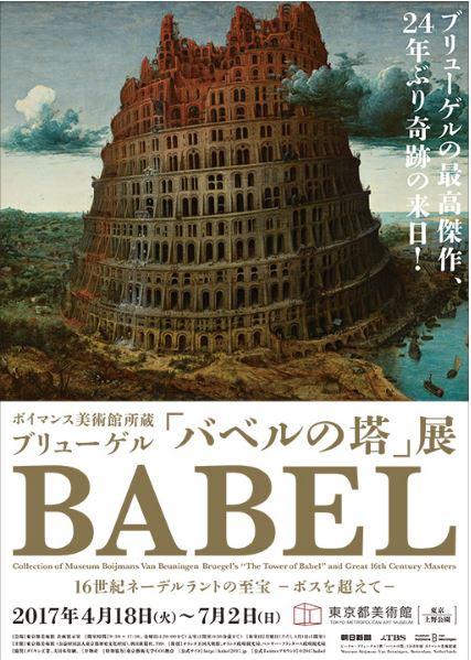 ブリューゲル「バベルの塔」展ポスター