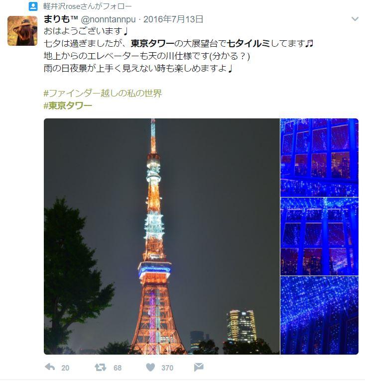 ツイッターの東京タワー画像