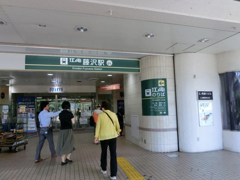 江ノ電への乗り場へ