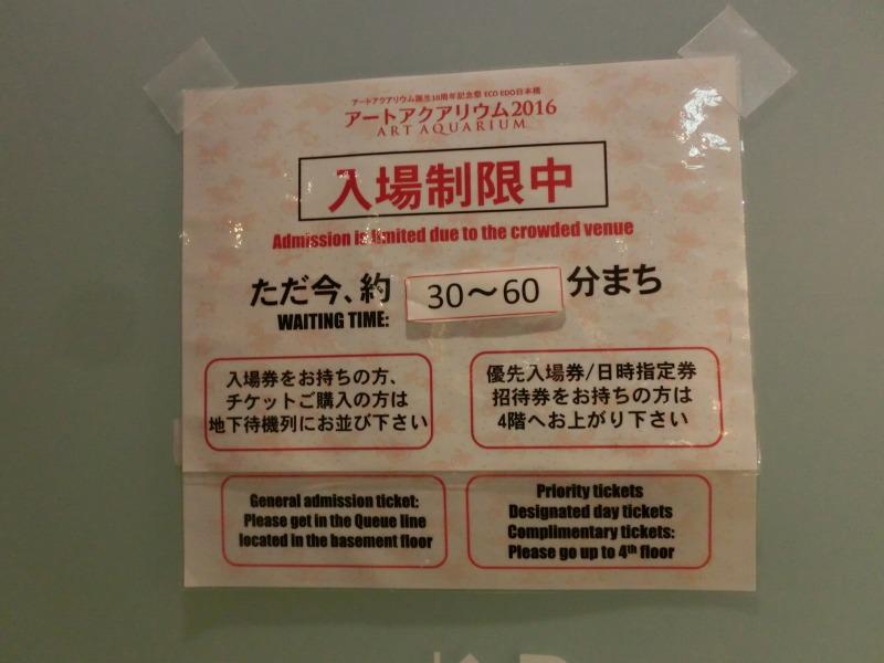 入場制限貼り紙