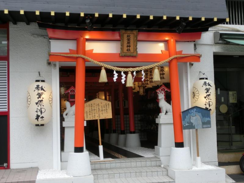 秋葉原神社