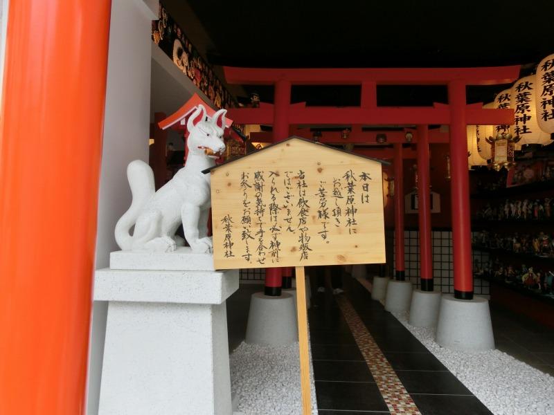 秋葉原神社の立て札
