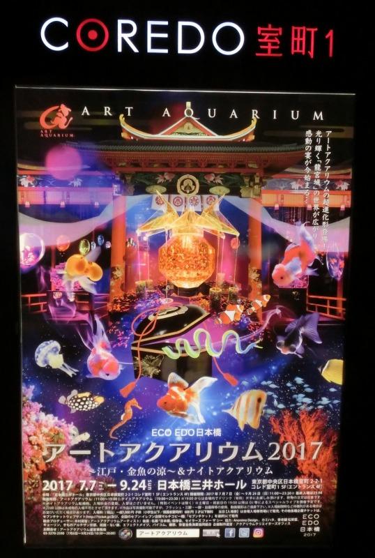 アートアクアリウム2017のポスター