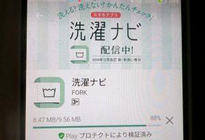 洗濯ナビのアプリ画面