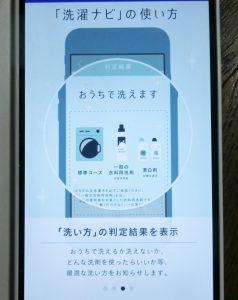 洗濯ナビ画面3