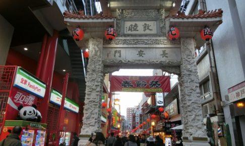 南京町入り口
