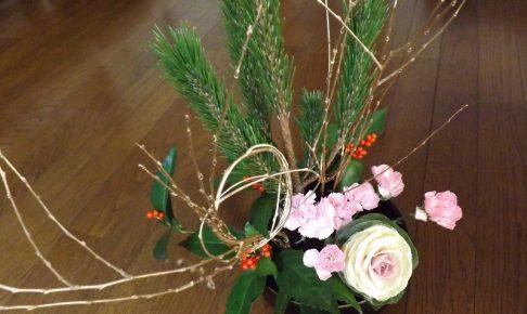 正月の生け花