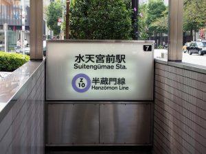 地下鉄水天宮駅