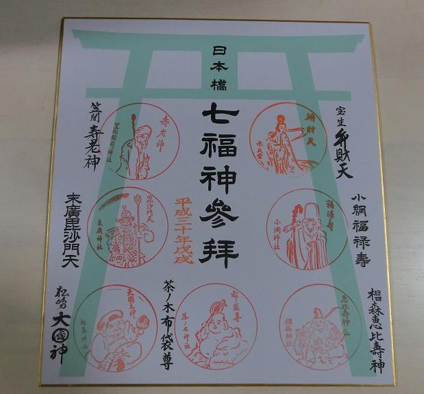 七福神の色紙