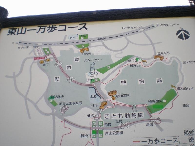東山動物園がのっている看板