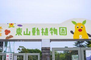 東山動物園入口