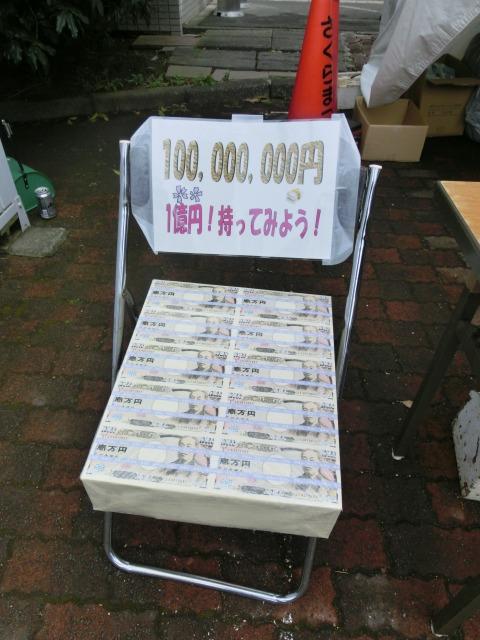 1億円の束