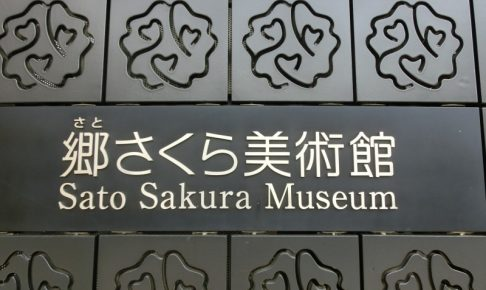 郷さくら美術館看板