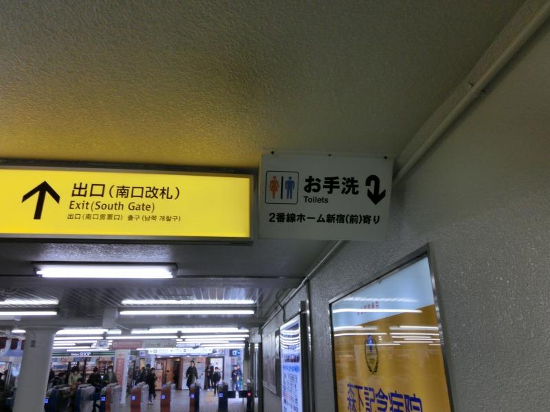 小田急改札へ