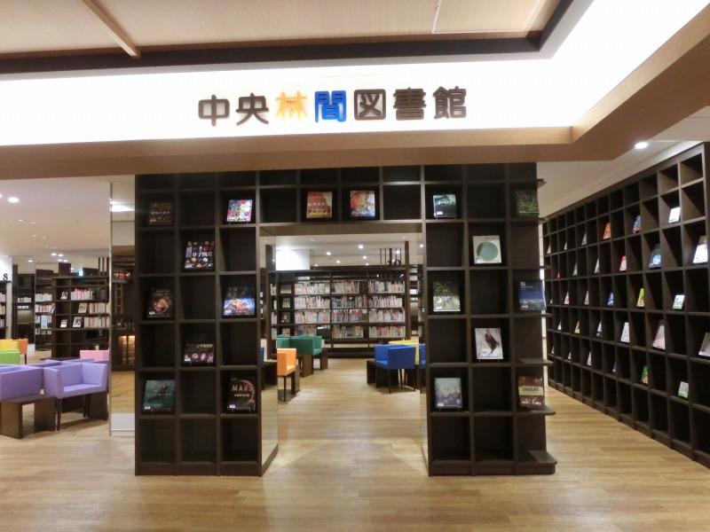 中央林間図書館
