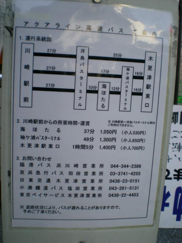バス停の看板