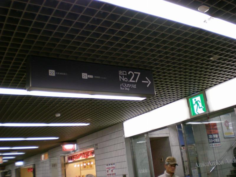 地下道のアゼリア口