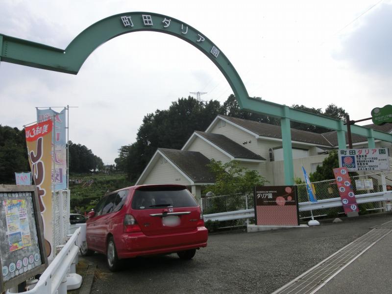 町田ダリア園入り口