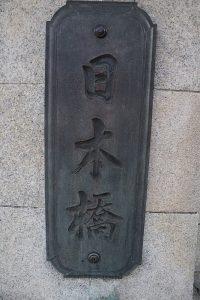 日本橋の表札
