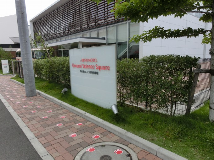 味の素川崎工場への誘導足跡