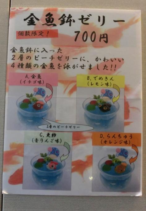 金魚ゼリーポスター