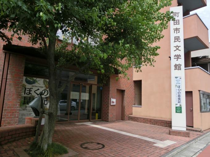 町田市民文学館ことばらんど