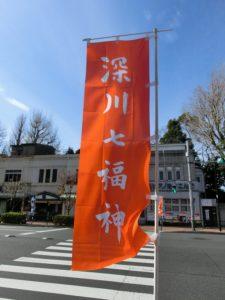 深川七福神旗
