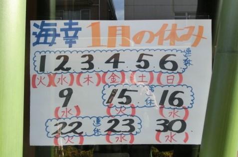 海幸の2019年1月の定休日