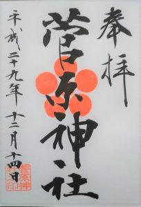 菅原神社御朱印