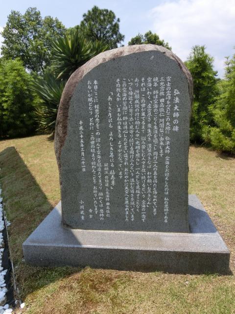 弘法大師の碑