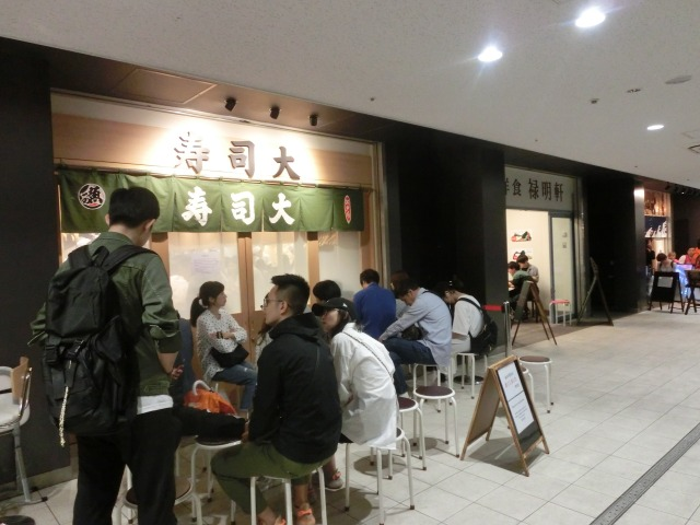寿司大の行列