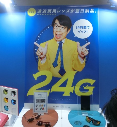 24Gポスター