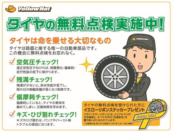 タイヤの無料点検